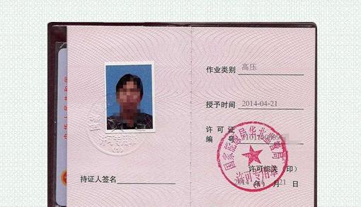 高压电工证书
