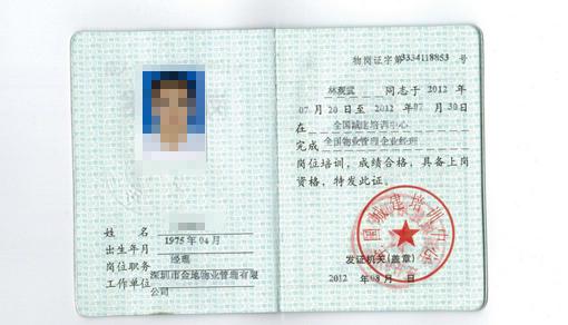 物业经理证书