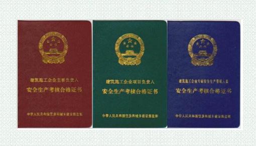 三类人员A、B、C证