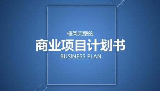 可研报告编制、商业计划书