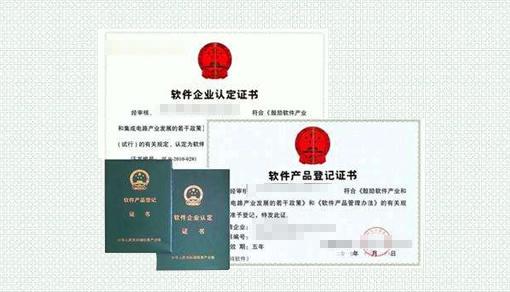 安徽省软件企业认证