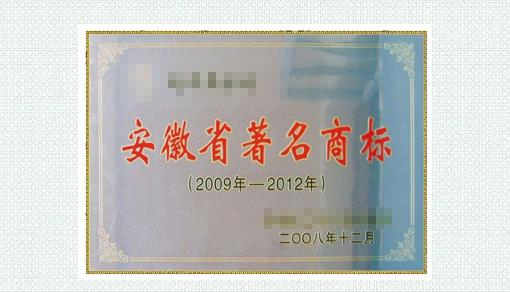安徽省著名商标