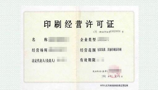 印刷许可证