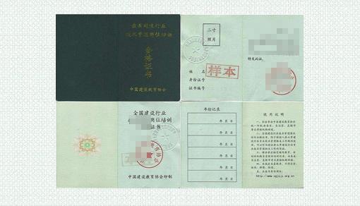 八大员、安全员证书